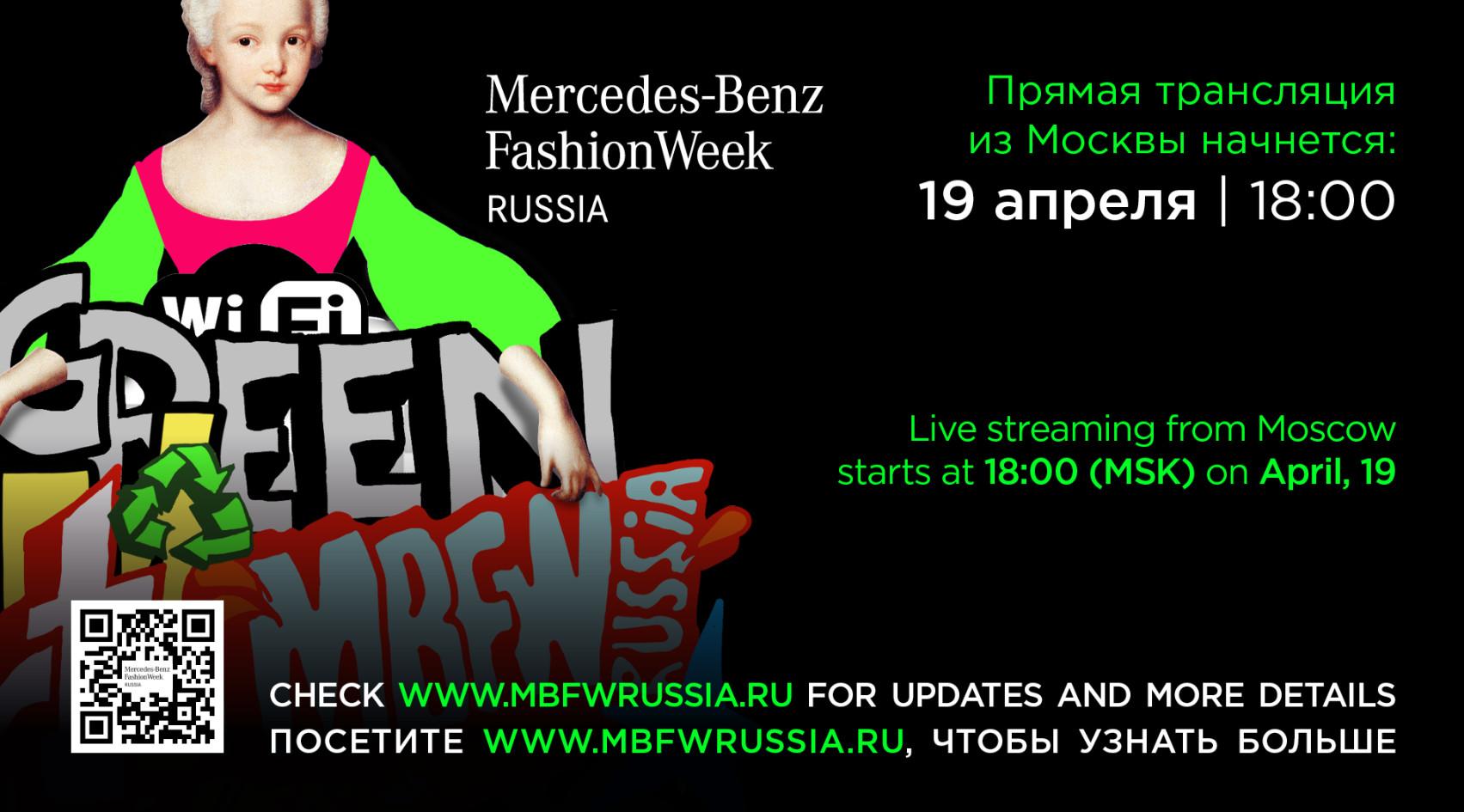 Mercedes benz fashion week russia 2021